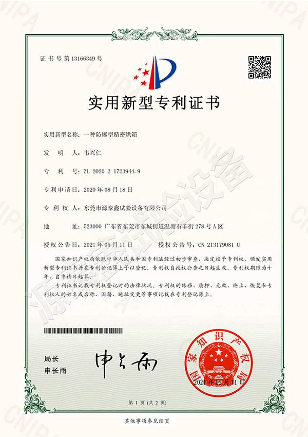 防爆型精密烘箱专利证书