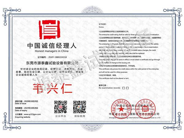 中国诚信经理人证书