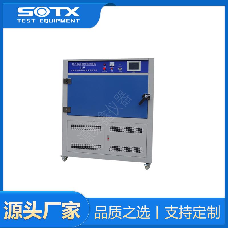 紫外光耐气候老化试验机