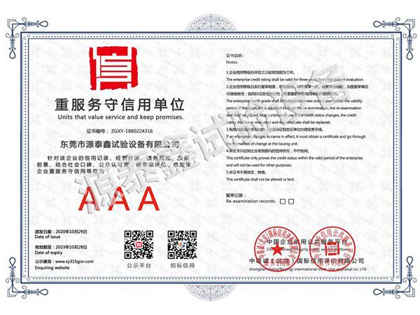 重服务守信用单位证书