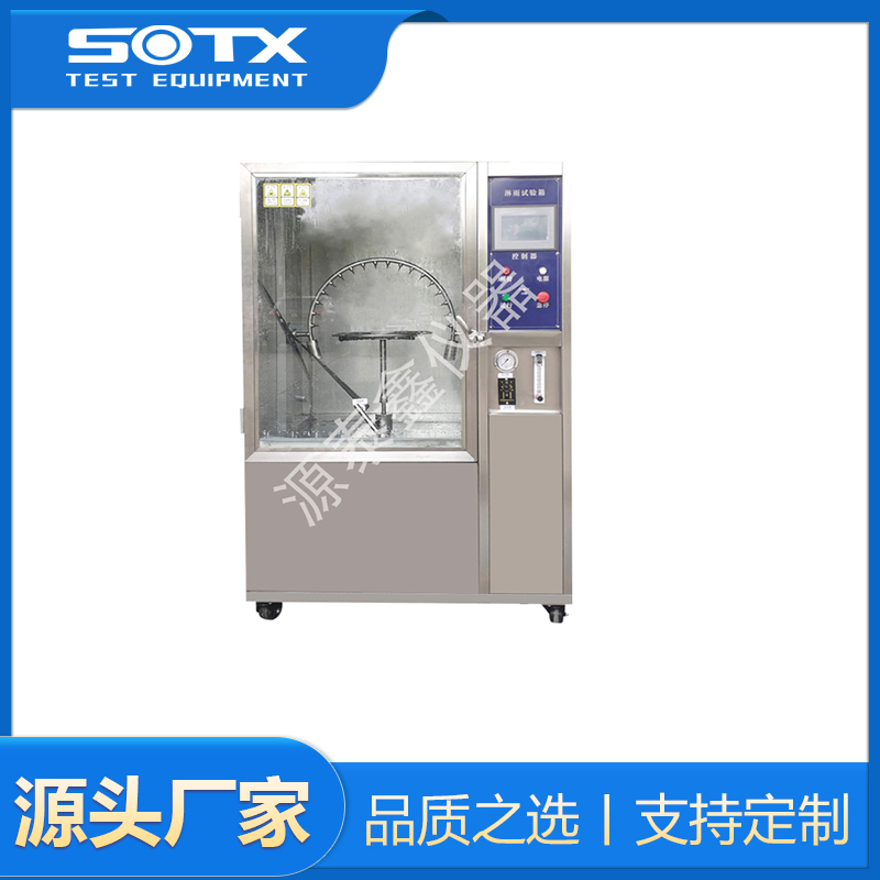 IPX34淋雨试验箱