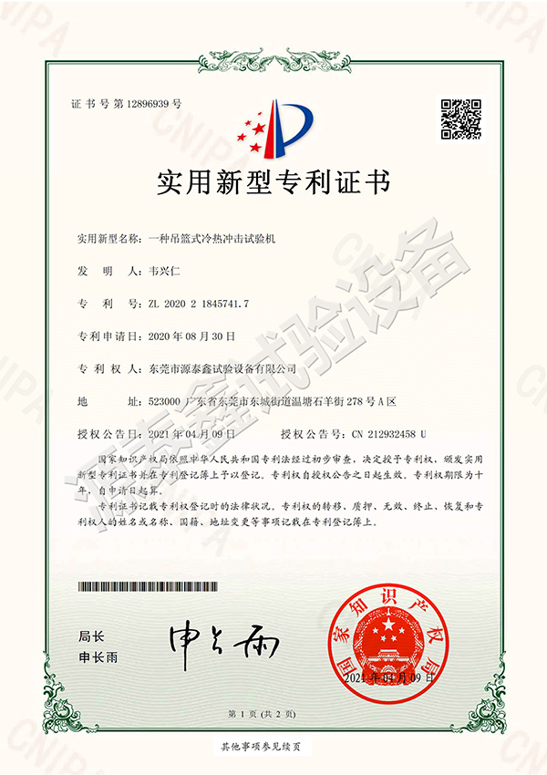 吊篮式冷热冲击试验机专利证书